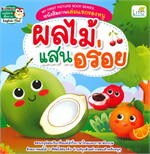 MY FIRST PICTURE BOOK SERIES หนังสือภาพเล่มแรกของหนู ผลไม้แสนอร่อย
