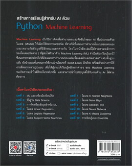 สร้างการเรียนรู้สำหรับ AI ด้วย Python Machine Learning