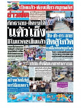 หนังสือพิมพ์ข่าวสด วันศุกร์ที่ 16 กรกฎาคม พ.ศ. 2564