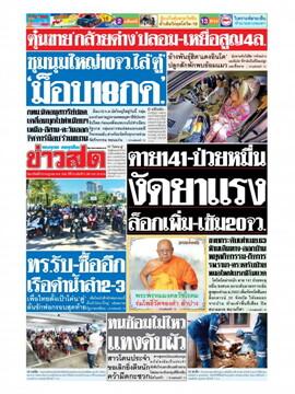 หนังสือพิมพ์ข่าวสด วันอาทิตย์ที่ 18 กรกฎาคม พ.ศ. 2564