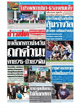 หนังสือพิมพ์ข่าวสด วันศุกร์ที่ 9 กรกฎาคม พ.ศ. 2564