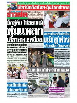 หนังสือพิมพ์ข่าวสด วันพุธที่ 14 กรกฎาคม พ.ศ. 2564