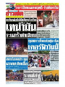 หนังสือพิมพ์ข่าวสด วันจันทร์ที่ 12 กรกฎาคม พ.ศ. 2564