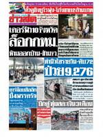 หนังสือพิมพ์ข่าวสด วันเสาร์ที่ 10 กรกฎาคม พ.ศ. 2564