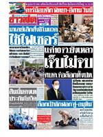หนังสือพิมพ์ข่าวสด วันเสาร์ที่ 17 กรกฎาคม พ.ศ. 2564