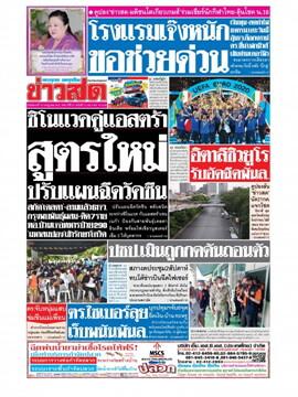 หนังสือพิมพ์ข่าวสด วันอังคารที่ 13 กรกฎาคม พ.ศ. 2564