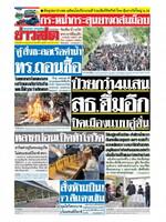 หนังสือพิมพ์ข่าวสด วันจันทร์ที่ 19 กรกฎาคม พ.ศ. 2564