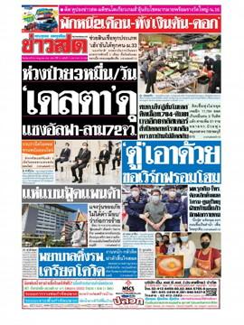 หนังสือพิมพ์ข่าวสด วันอังคารที่ 20 กรกฎาคม พ.ศ. 2564