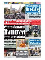 หนังสือพิมพ์ข่าวสด วันอาทิตย์ที่ 11 กรกฎาคม พ.ศ. 2564