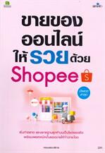 ขายของออนไลน์ให้รวยบน Shopee