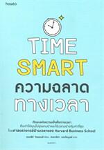 ความฉลาดทางเวลา TIME SMART
