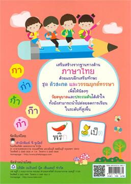 เสริมทักษะภาษาไทย วัยอนุบาลและประถมต้น ชุด ตัวสะกดและวรรณยุกต์หรรษา (3+)