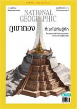 NATIONAL GEOGRAPHIC ฉบับที่ 241 (สิงหาคม 2564)