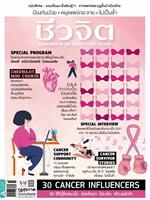 ชีวจิต ฉบับที่ 548 (1 สิงหาคม 2564)