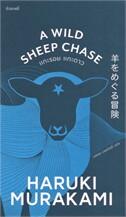 แกะรอย แกะดาว : A WILD SHEEP CHASE