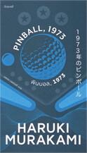 พินบอล, 1973 PINBALL, 1973