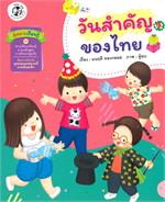 วันสำคัญของไทย สี่สหายเรียนรู้ ชุด สาระที่ควรเรียนรู้ตามหลักสูตรการศึกษาปฐมวัย