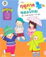 ฤดูกาลของไทย สี่สหายเรียนรู้ ชุด นิทานสาระที่ควรเรียนรู้ ตามหลักสูตรการศึกษาปฐมวัย