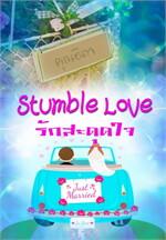 Stumble Love รักสะดุดใจ