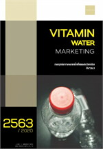 กลยุทธ์การตลาดน้ำดื่มผสมวิตามิน (Vitamin Water) ปี 2563