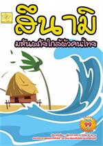 สึนามิ มหันตภัยใกล้ตัวคนไทย ปรับปรุงใหม่ 2564
