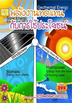 พลังงานทดแทนหรือพลังงานทางเลือก กับการใช้ประโยชน์