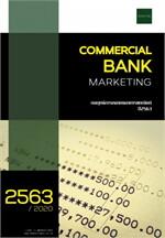 กลยุทธ์การตลาดธนาคารพาณิชย์ ปี 2563