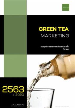 กลยุทธ์การตลาดชาเขียวพร้อมดื่ม ปี 2563