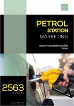 กลยุทธ์การตลาดสถานีบริการน้ำมัน ปี 2563