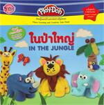 Play-Doh ในป่าใหญ่ IN THE JUNGLE