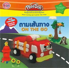 Play-Doh ตามเส้นทาง ON THE GO