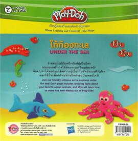Play-Doh ใต้ท้องทะเล UNDER THE SEA