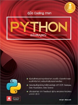 คู่มือ Coding ภาษา Python ฉบับสมบูรณ์
