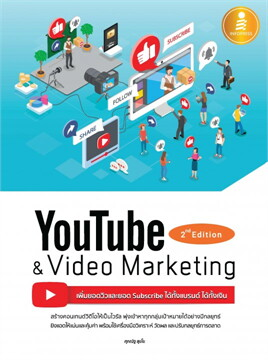 YouTube & Video Marketing 2nd Edition