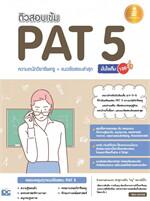 ติวสอบเข้ม PAT 5 ความถนัดวิชาชีพครู+แนวข้อสอบล่าสุด มั่นใจเต็ม 100