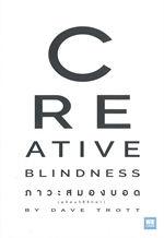 ภาวะสมองบอด (พร้อมวิธีรักษา) CREATIVE BLINDNESS
