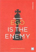 EGO IS THE ENEMY ตัวคุณคือศัตรู