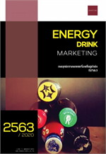 กลยุทธ์การตลาดเครื่องดื่มชูกำลัง ปี 2563