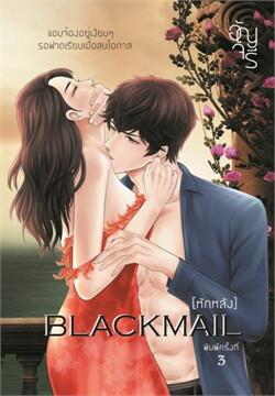 BLACKMAIL [หักหลัง] ตัวอย่าง (ฟรี)
