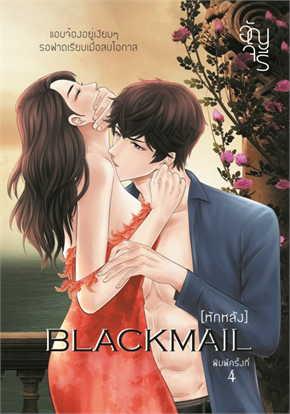 BLACKMAIL [หักหลัง]