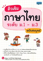 ติวเข้มภาษาไทย ระดับ ม.1 - ม.3 ฉบับสมบูรณ์