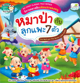 MY FIRST CLASSIC TALE SERIES หมาป่ากับลูกแพะ 7 ตัว The Wolf and The Seven Little Goats