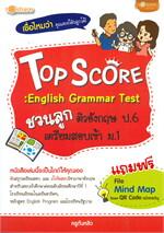 TOP SCORE : English Grammar Test ชวนลูกติวอังกฤษ ป.6 เตรียมสอบเข้า ม.1