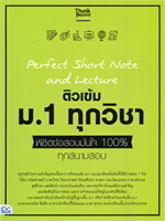 Perfect Short Note and Lecture ติวเข้ม ม.1 ทุกวิชา