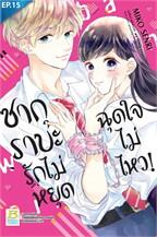 ซากุราบะ รักไม่หยุดฉุดใจไม่ไหว! ตอน 15