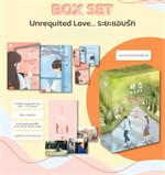 Box Set ชุด Unrequited Love...ระยะแอบรัก