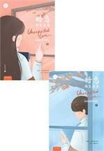 Unrequited Love... ระยะแอบรัก เล่ม 1-2 (2เล่มจบ)