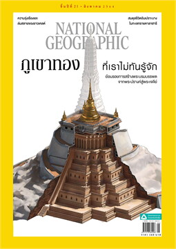 NATIONAL GEOGRAPHIC ฉ.241 (ส.ค.64)