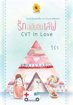 รักฉบับอินเลิฟ CVT in Love