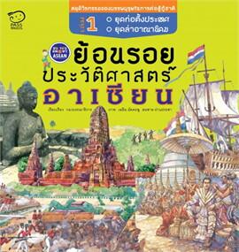 ย้อนรอยประวัติศาสตร์อาเซียน เล่ม 1